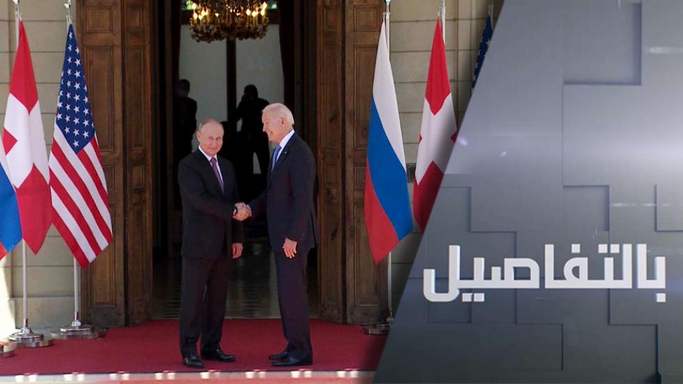 ما تفاصيل اتفاق بوتين وبايدن في قمة جنيف؟