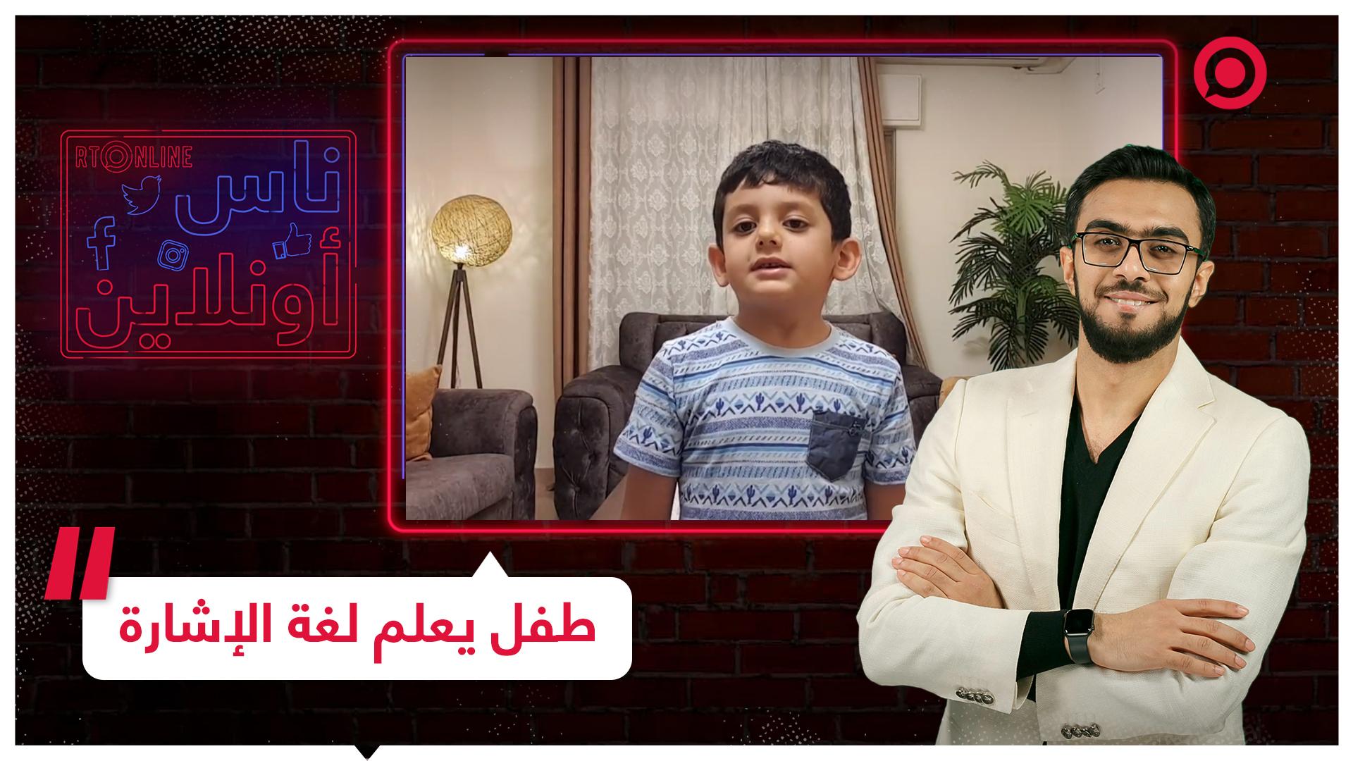 عمره 5 أعوام وهو معلم بارع للغة الإشارة!