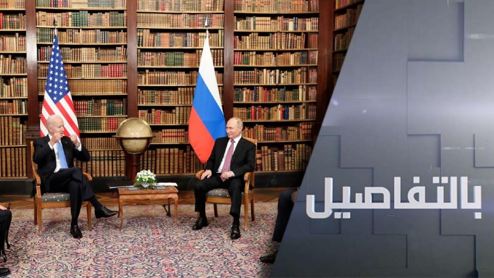 تفاؤل حذر بعد قمة بوتين - بايدن..ما السبب؟