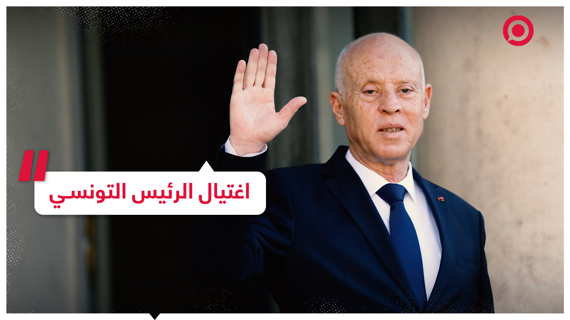 التحقيق في محاولة اغتيال الرئيس التونسي