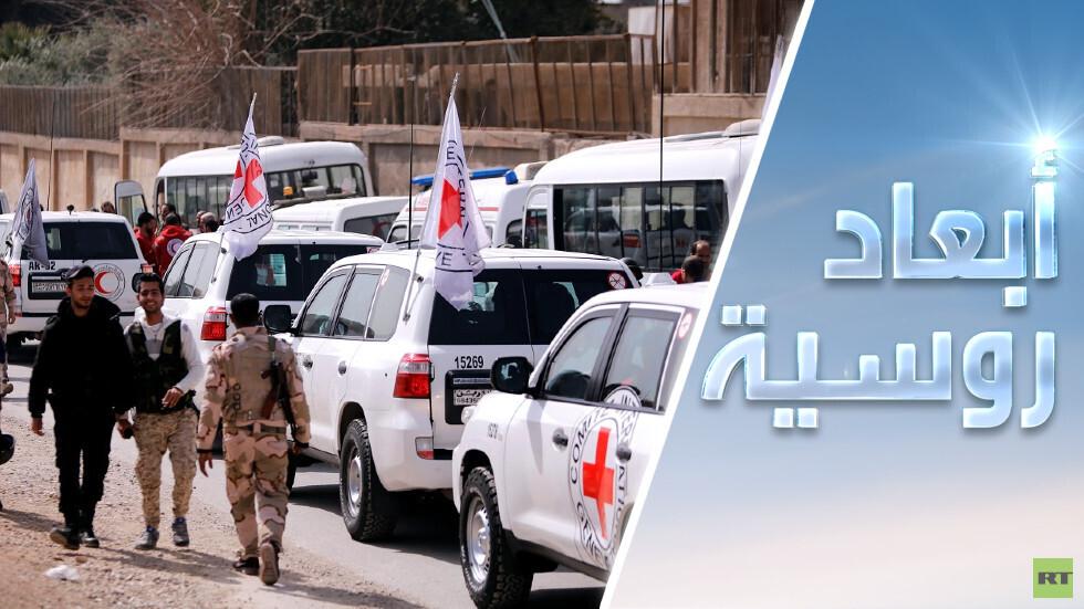 وفد الصليب الأحمر في سوريا.. معالجة وضع ما وراء الخطوط الحمراء