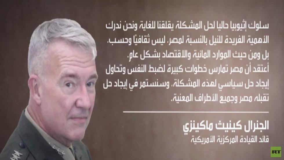 ماكينزي: واشنطن تدرك أهمية النيل للمصريين