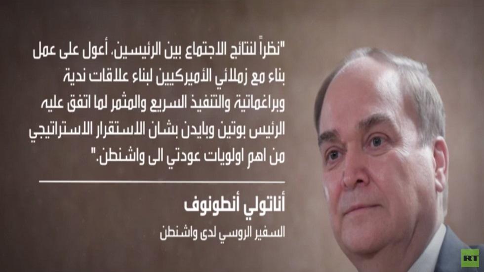 سفير موسكو لدى واشنطن: لم تطرأ أي تغيرات على مستوى العلاقات بين البلدين