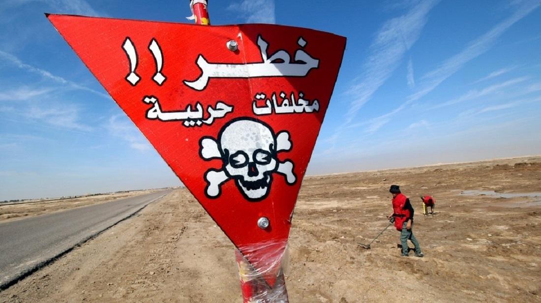 منطقة محظورة - العراق