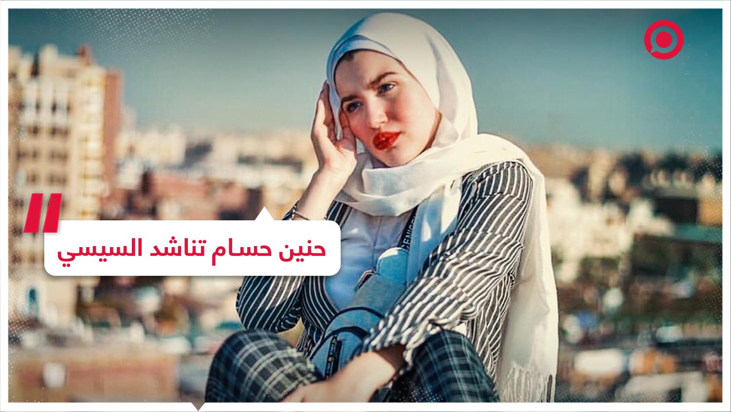 حنين حسام تبكي وتناشد السيسي والقضاء المصري يعيد محاكمتها