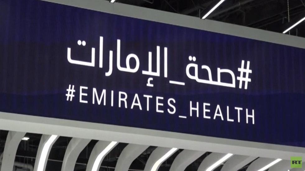 انطلاق معرض ومؤتمر الصحة العربي في دبي