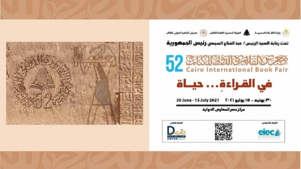 مصر تستعد لإطلاق أكبر حدث ثقافي منذ اندلاع جائحة كورونا