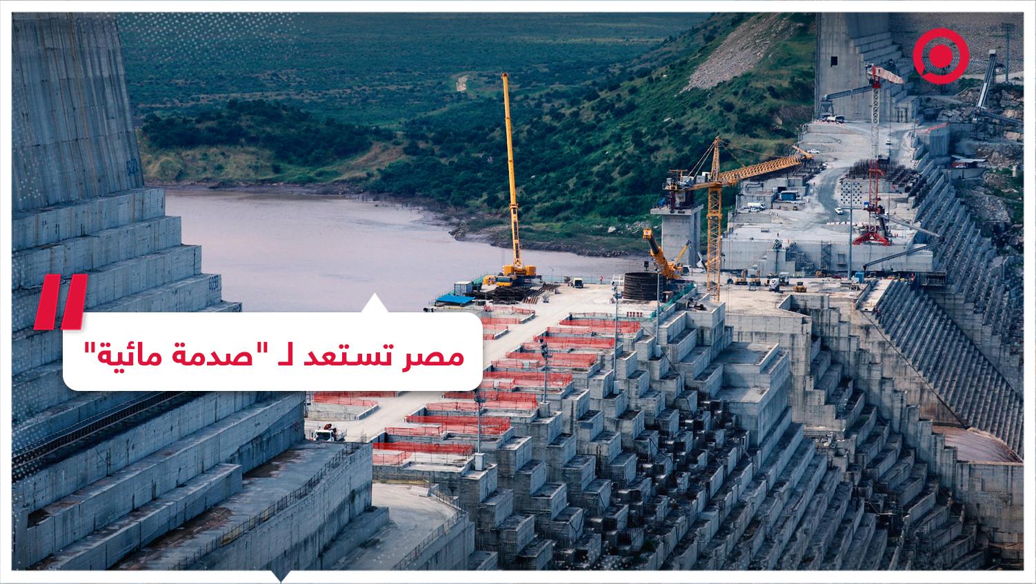 سيناريوهات استعداد مصر للتصدي لأضرار