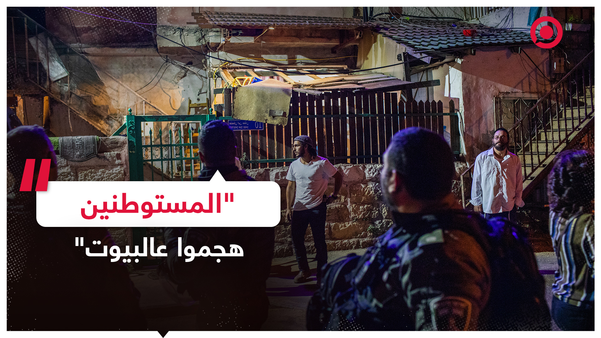 منى الكرد توثق اعتداء مستوطنين على أهالي حي الشيخ جراح