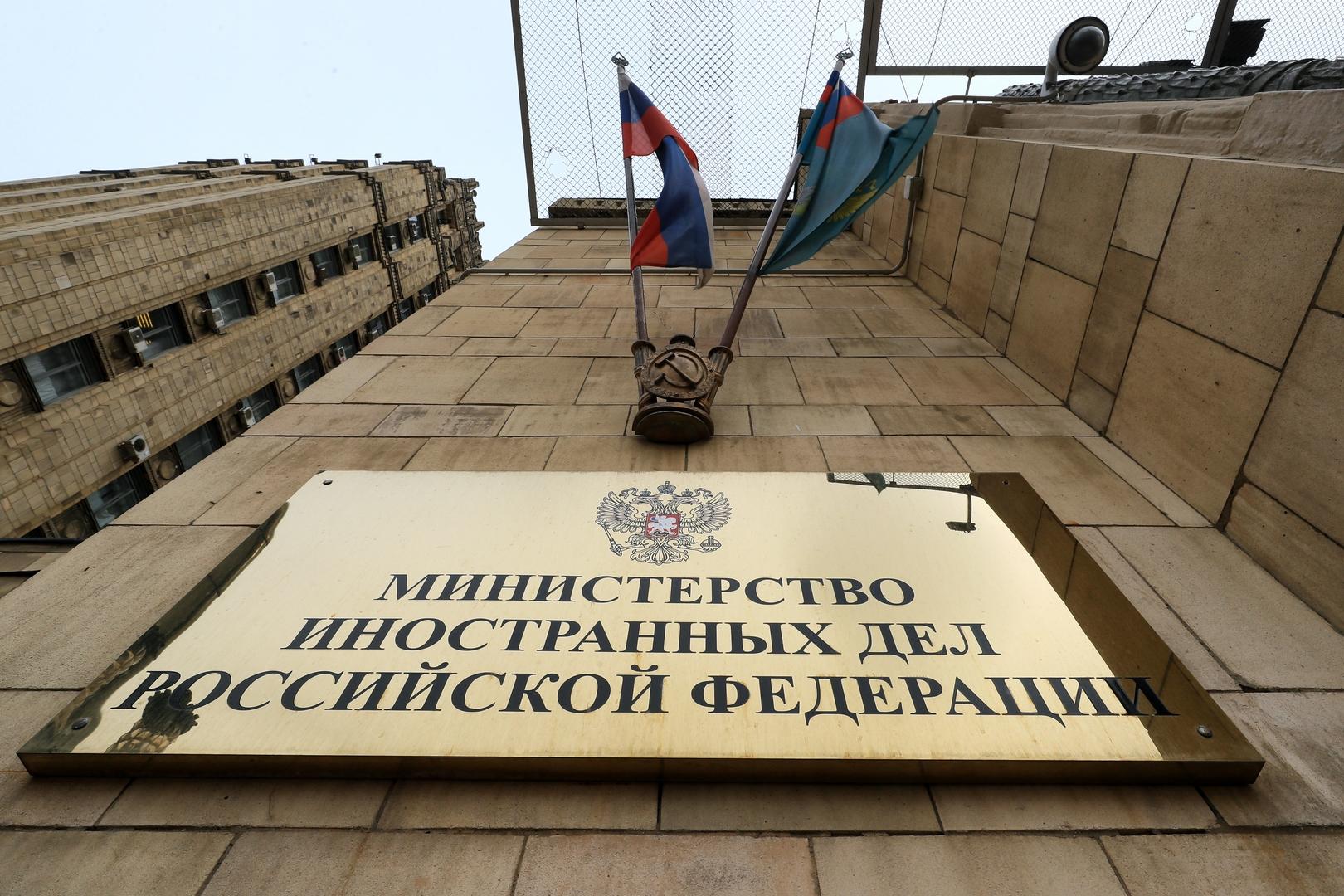 مقر الخارجية الروسية - موسكو