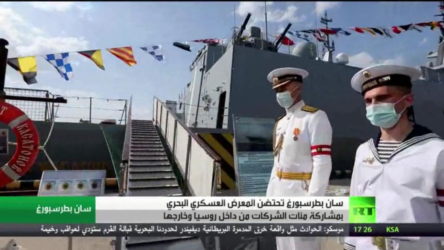 سان بطرسبورغ تحتضن المعرض العسكري البحري