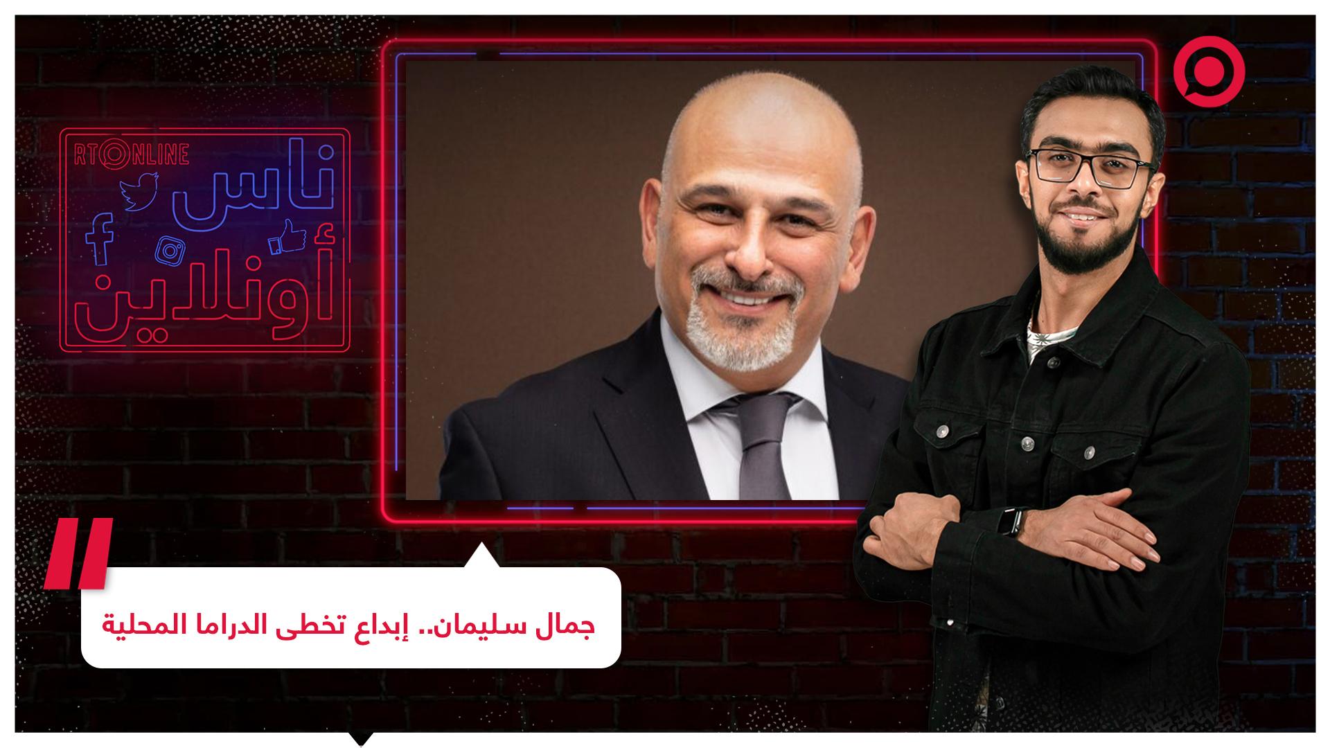 الفنان السوري جمال سليمان.. إبداع تخطى حدود الدراما المحلية