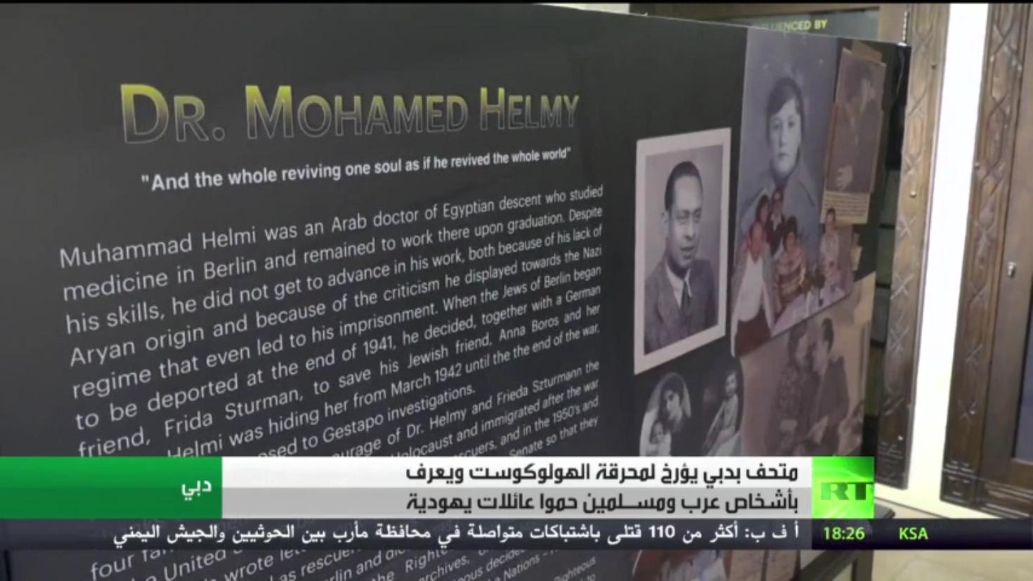 معرض الهولوكوست اليهودي في دبي