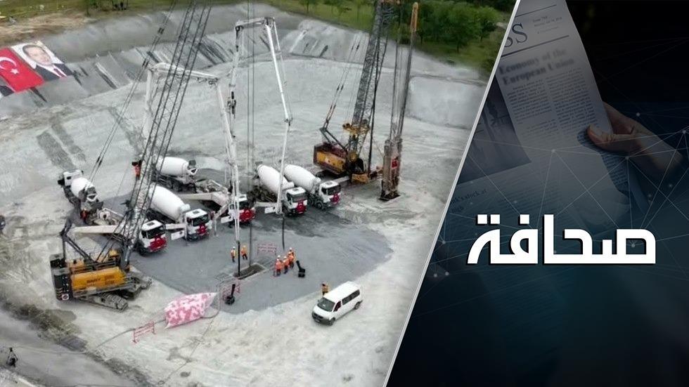 خبير: مشروع قناة إسطنبول ضد روسيا