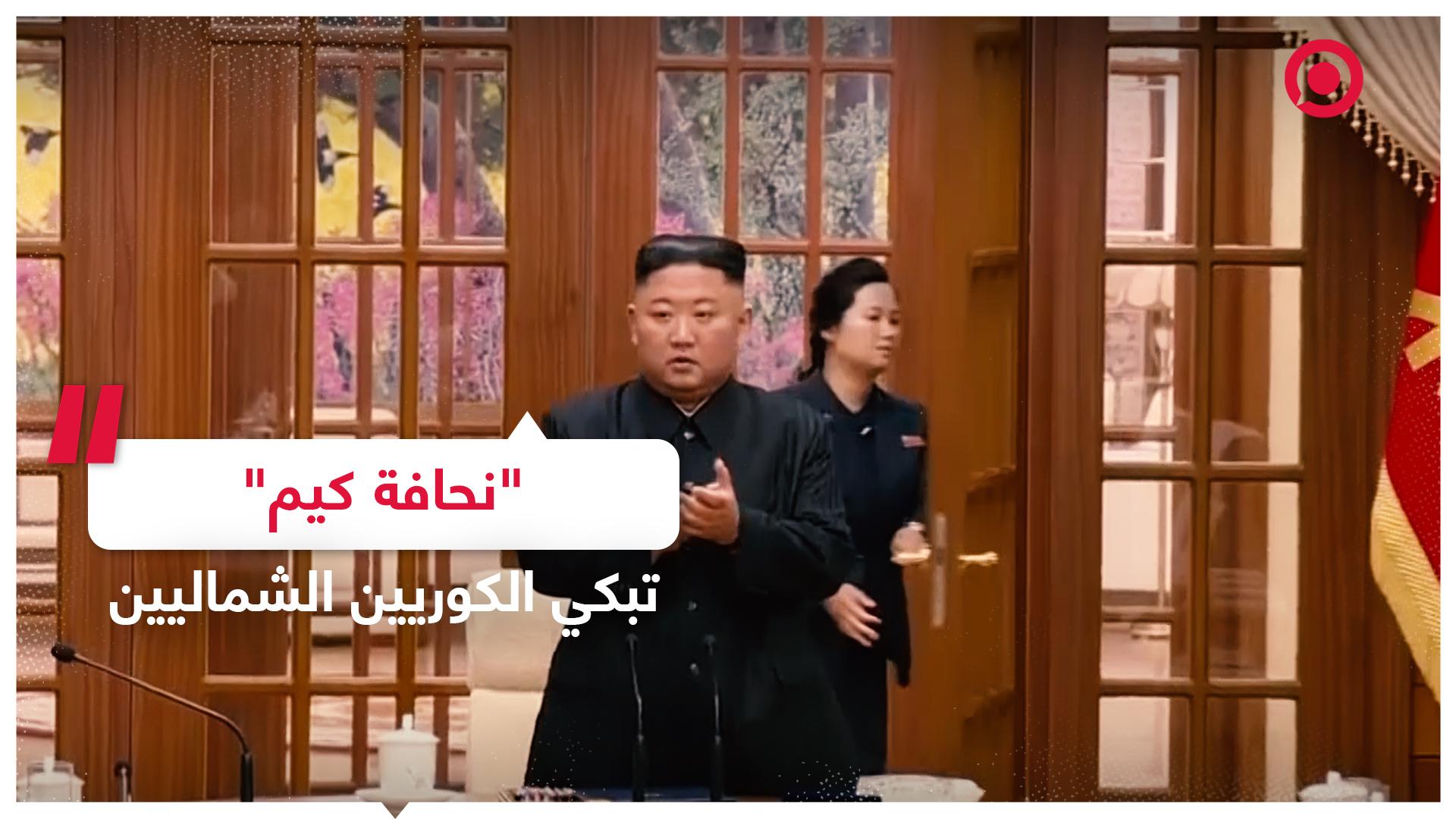 نحافة كيم جونغ أون تدفع الكوريين الشماليين للبكاء