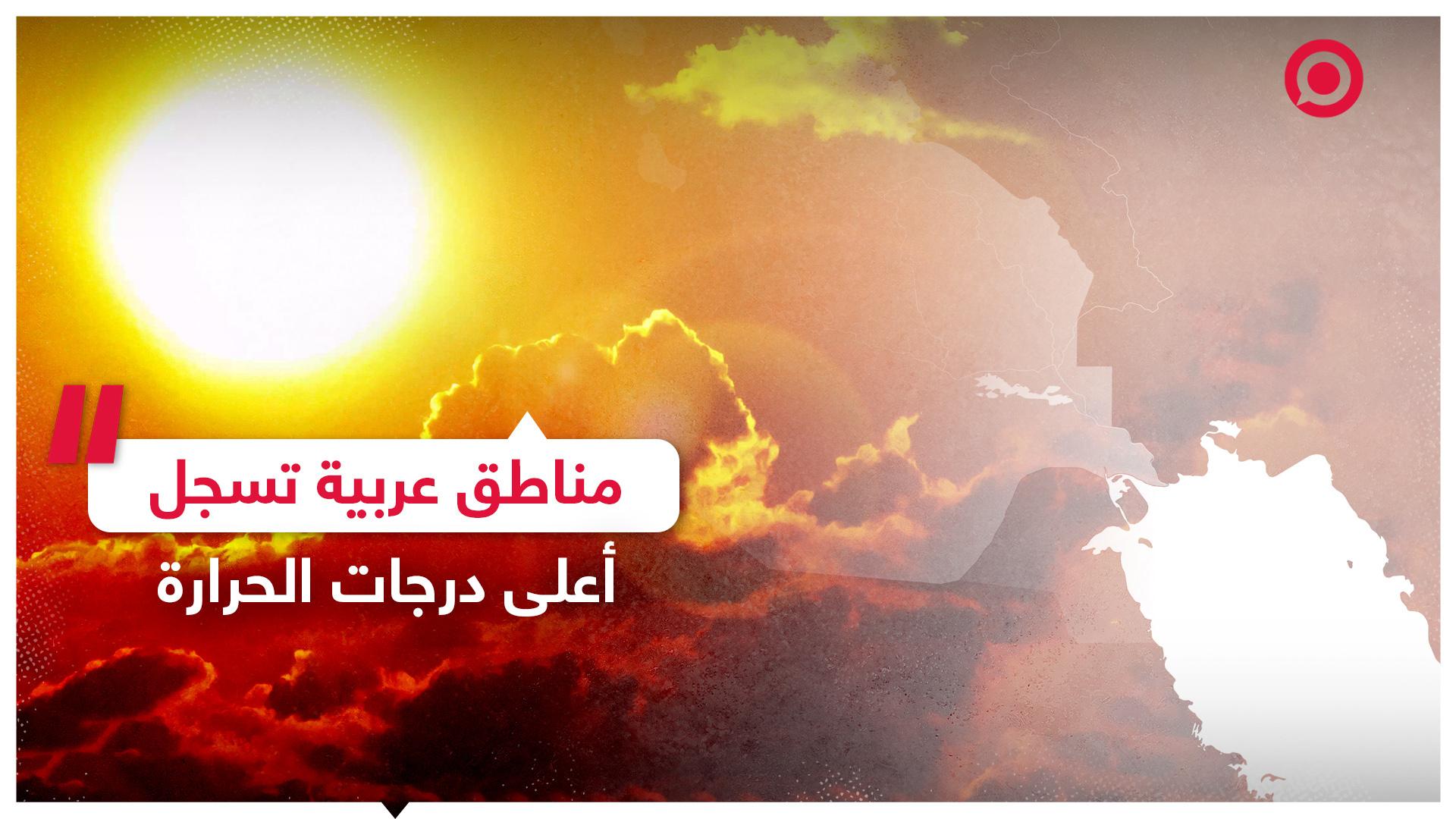 مدن عربية تسجل أعلى درجات حرارة في العالم