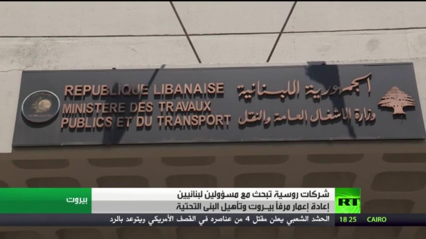 شركات روسية تبحث إعادة إعمار مرفأ بيروت