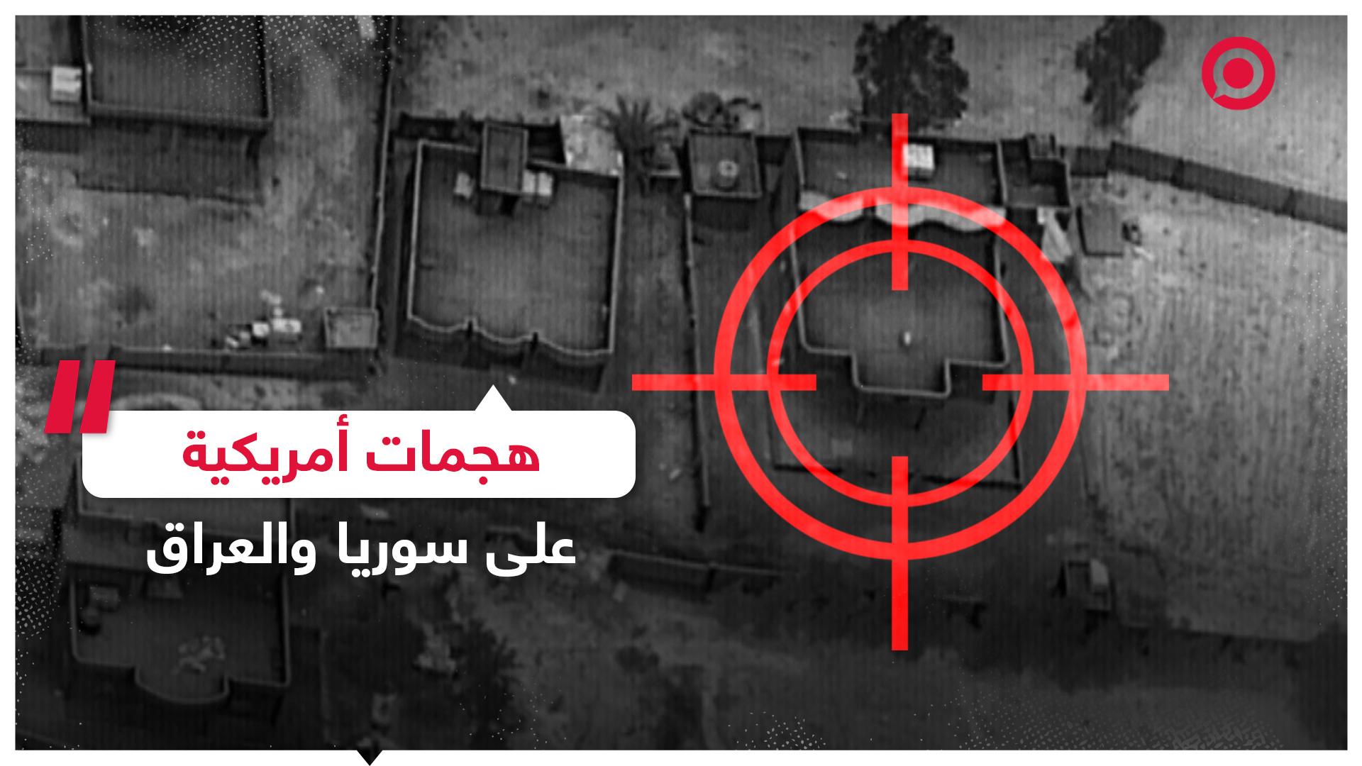 هجمات صاروخية أمريكية على سوريا والعراق