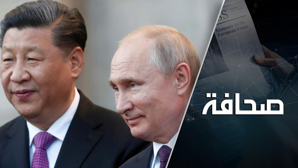 بين موسكو وبكين لا يوجد قيم مشتركة إنما خصم مشترك