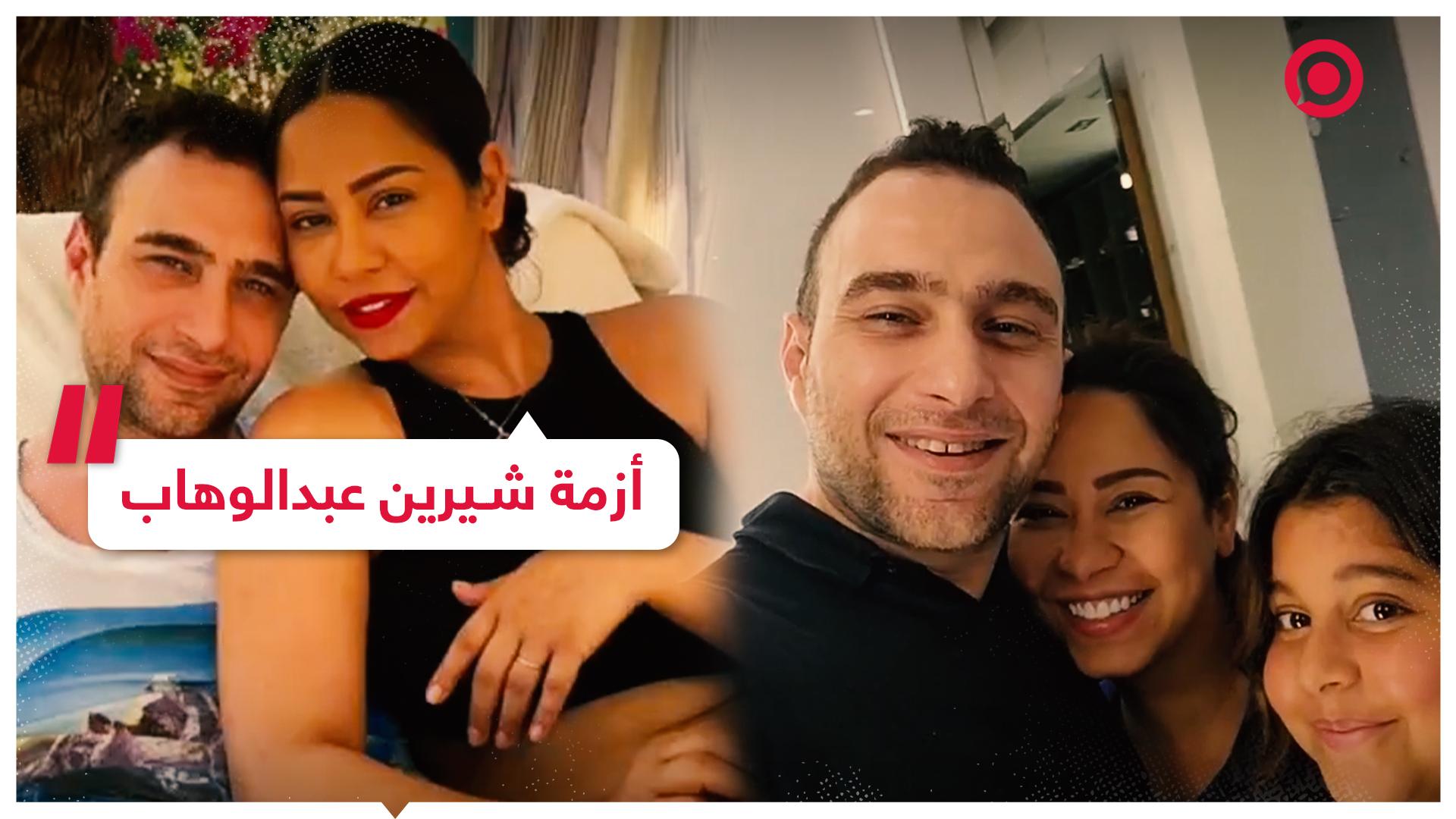 حسام حبيب وشيرين عبدالوهاب يخرجان عن صمتهما