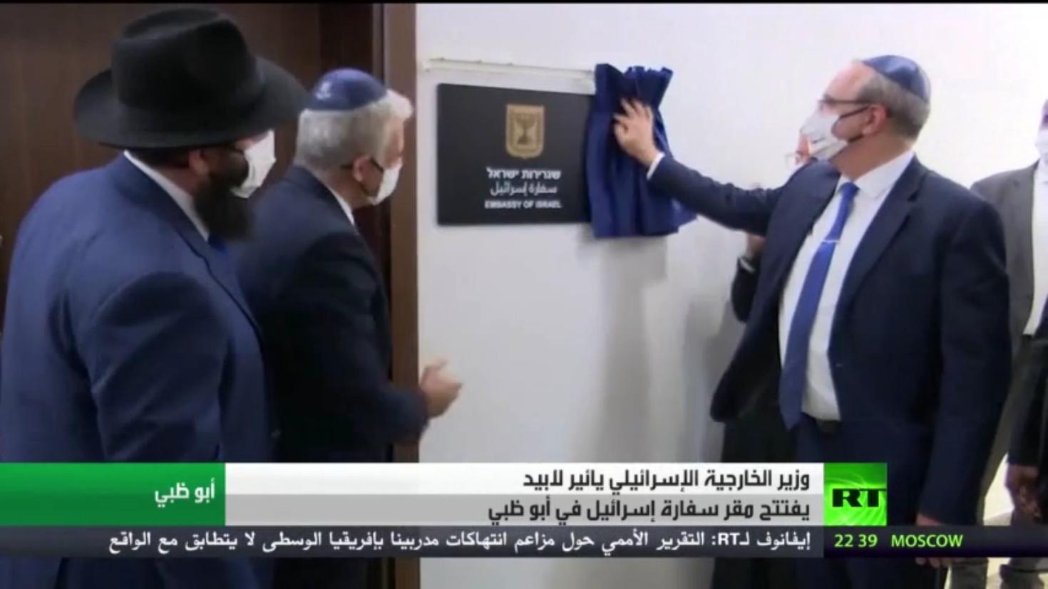 افتتاح مقر السفارة الإسرائيلية في أبو ظبي