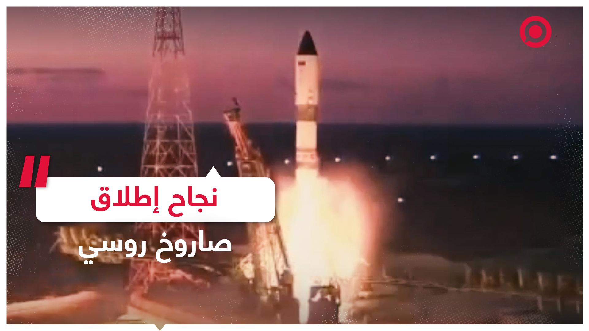 إطلاق ناجح للصاروخ الروسي