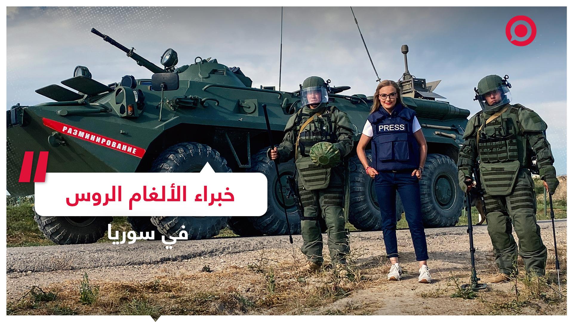 خبراء الألغام الروس في سوريا