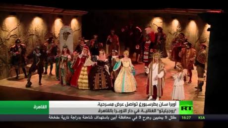 أوبرا سان بطرسبورغ تواصل عروضها بالقاهرة