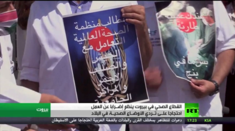 لبنان.. إضراب للقطاع الصحي في بيروت