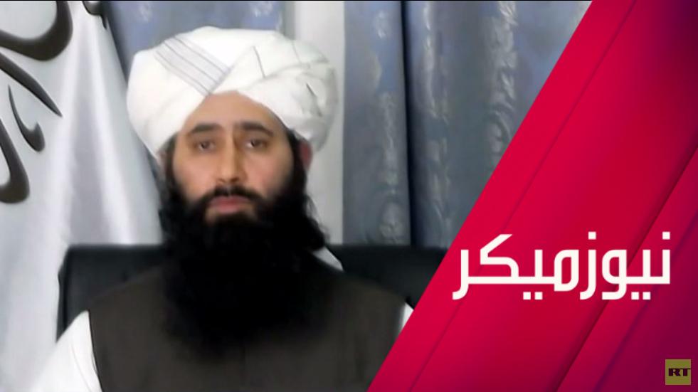 واشنطن: لا نعتزم التخلي عن أفغانستان