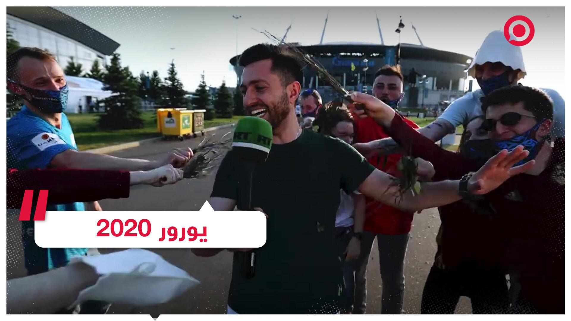 عودة أجواء الحماس إلى روسيا مع بطولة أمم أوروبا