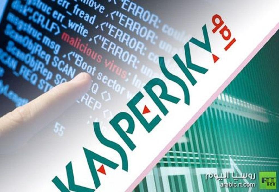 كاسبرسكي لا يستبعد تعرض شركته لعقوبات أمريكية جديدة