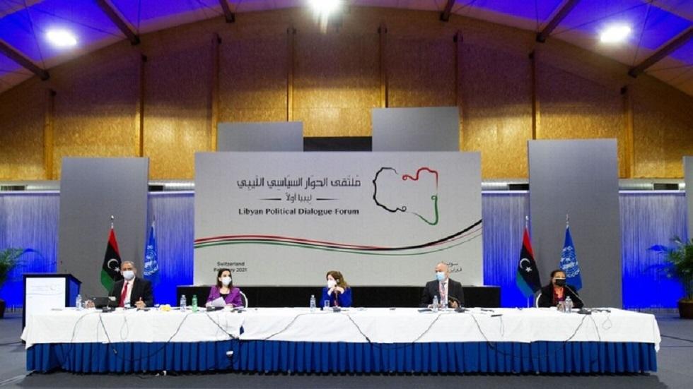 ملتقى الحوار الليبي - أرشيف