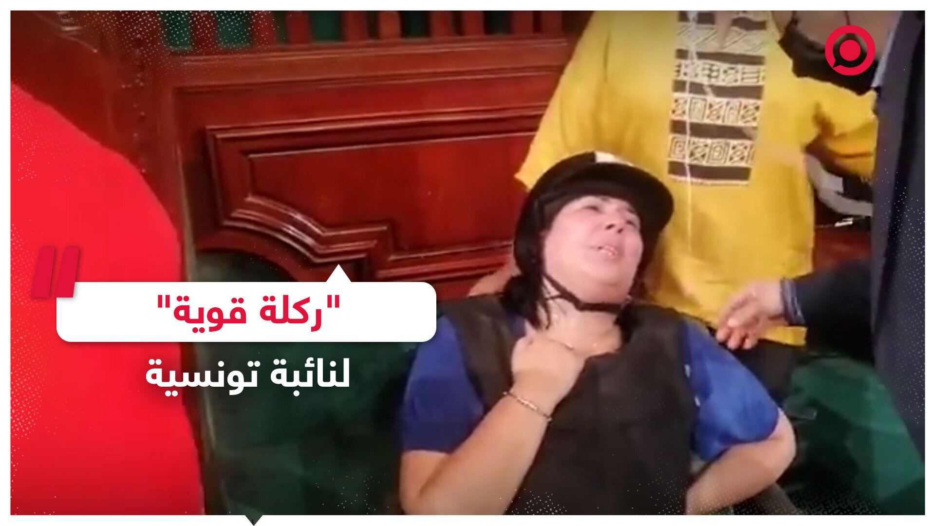 اعتداء بالضرب على عبير موسي تحت قبة البرلمان التونسي