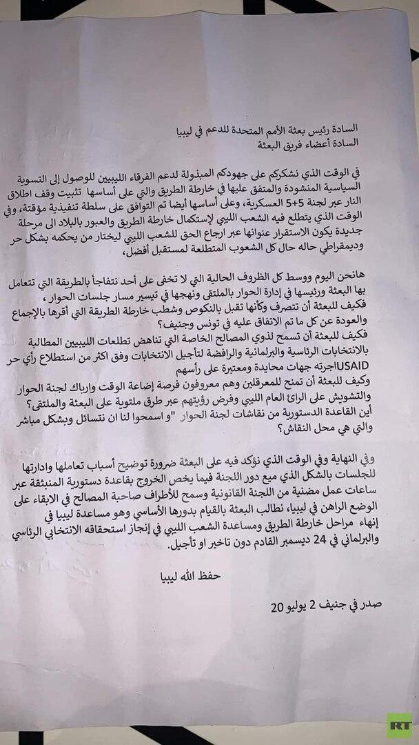 ليبيا.. أعضاء في