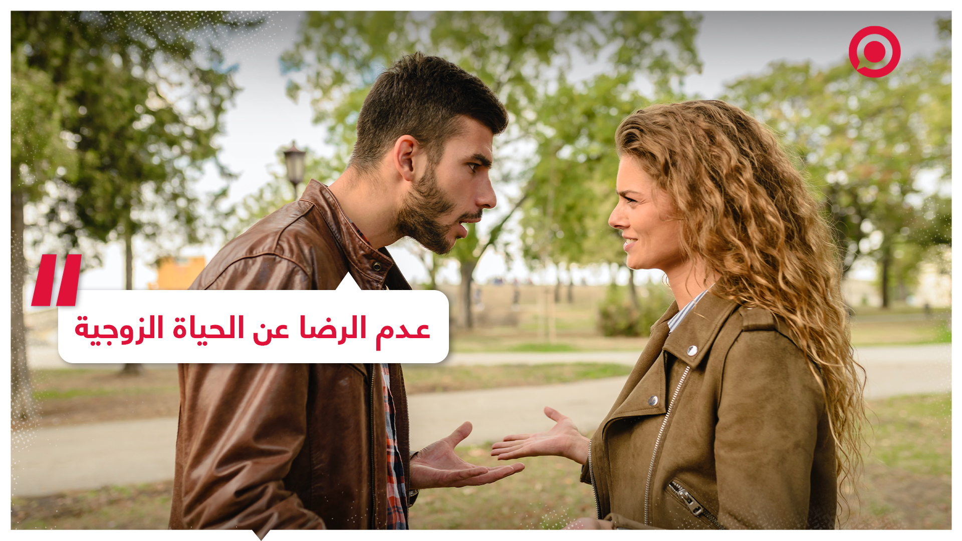 عدم الرضا عن الحياة الزوجية يعرض حياة الرجال للخطر