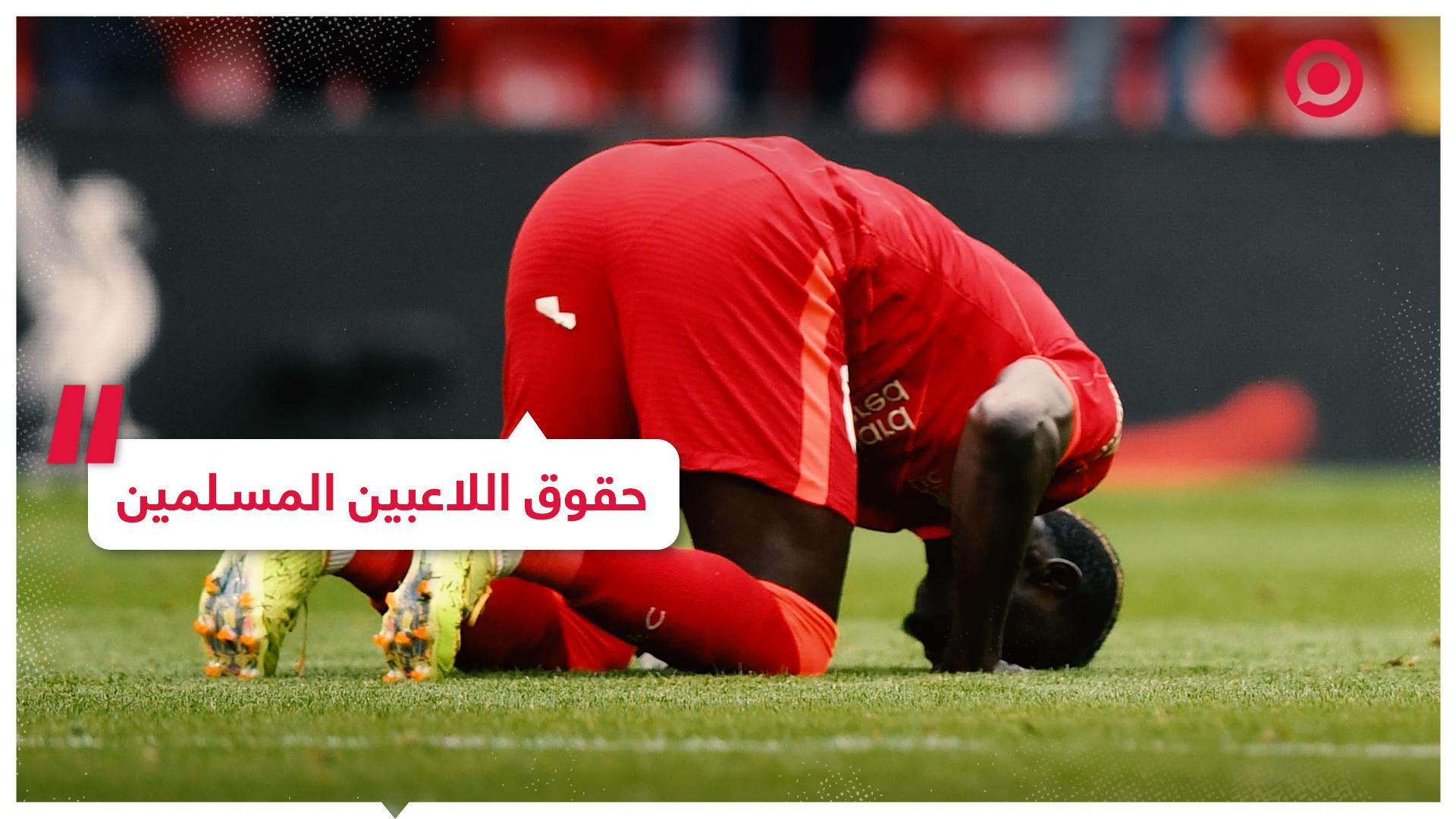 ميثاق حماية حقوق الرياضيين المسلمين