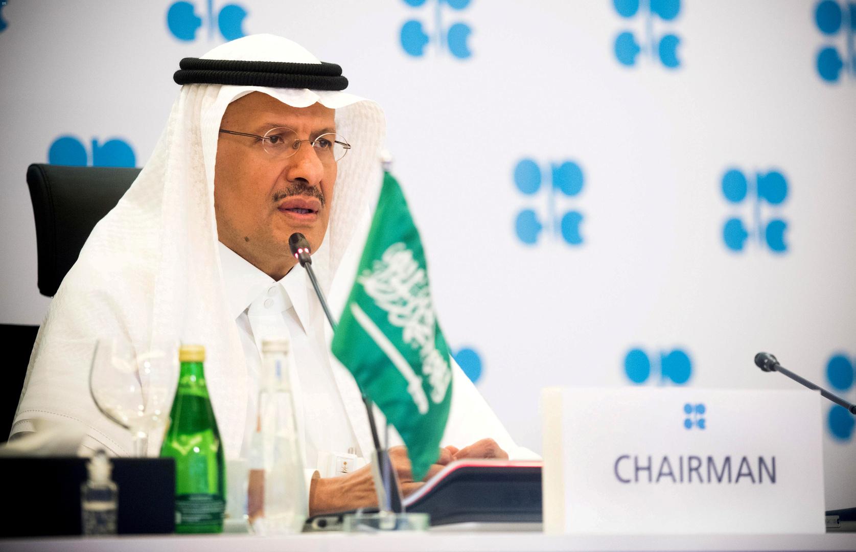 وزير الطاقة السعودي:  أحضر اجتماعات أوبك+ منذ 34 عاما ولم أشهد طلبا مماثلا من أي دولة