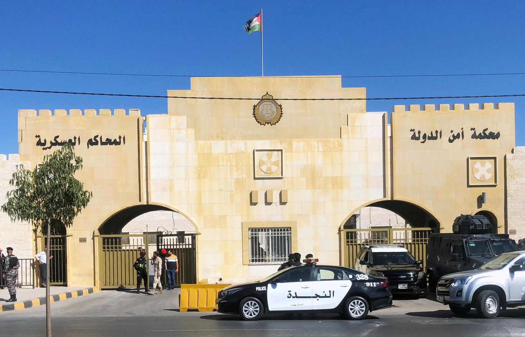 الأردن.. محكمة أمن الدولة تحدد موعد النطق بالحكم في قضية