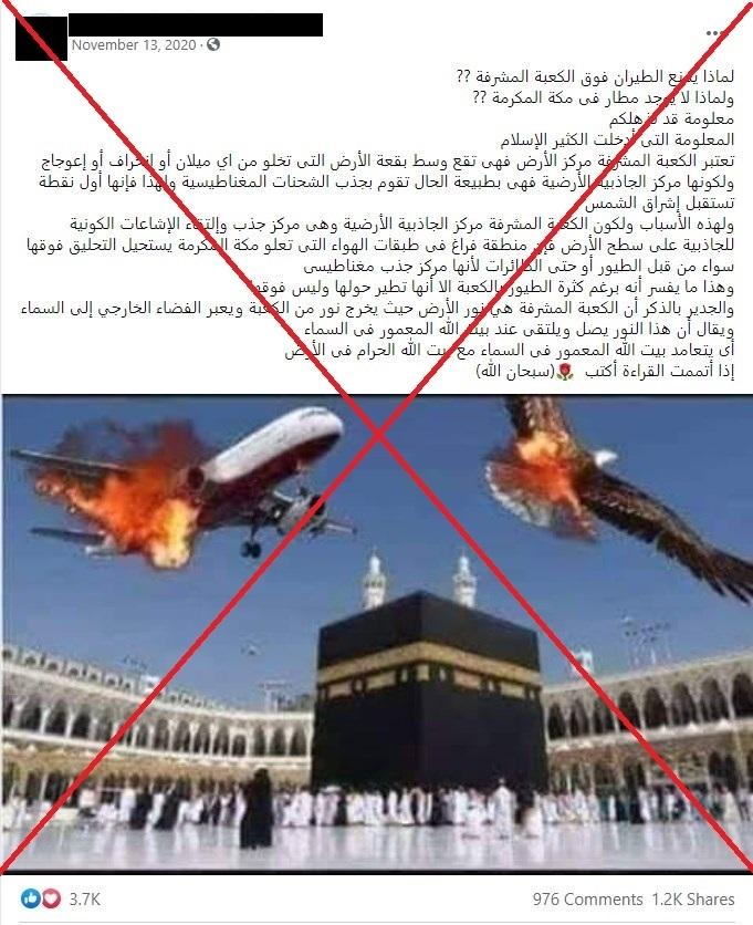 ما هي أسباب منع الطيران فوق مكة المكرمة وهل هي مركز الأرض؟ خبراء يكشفون
