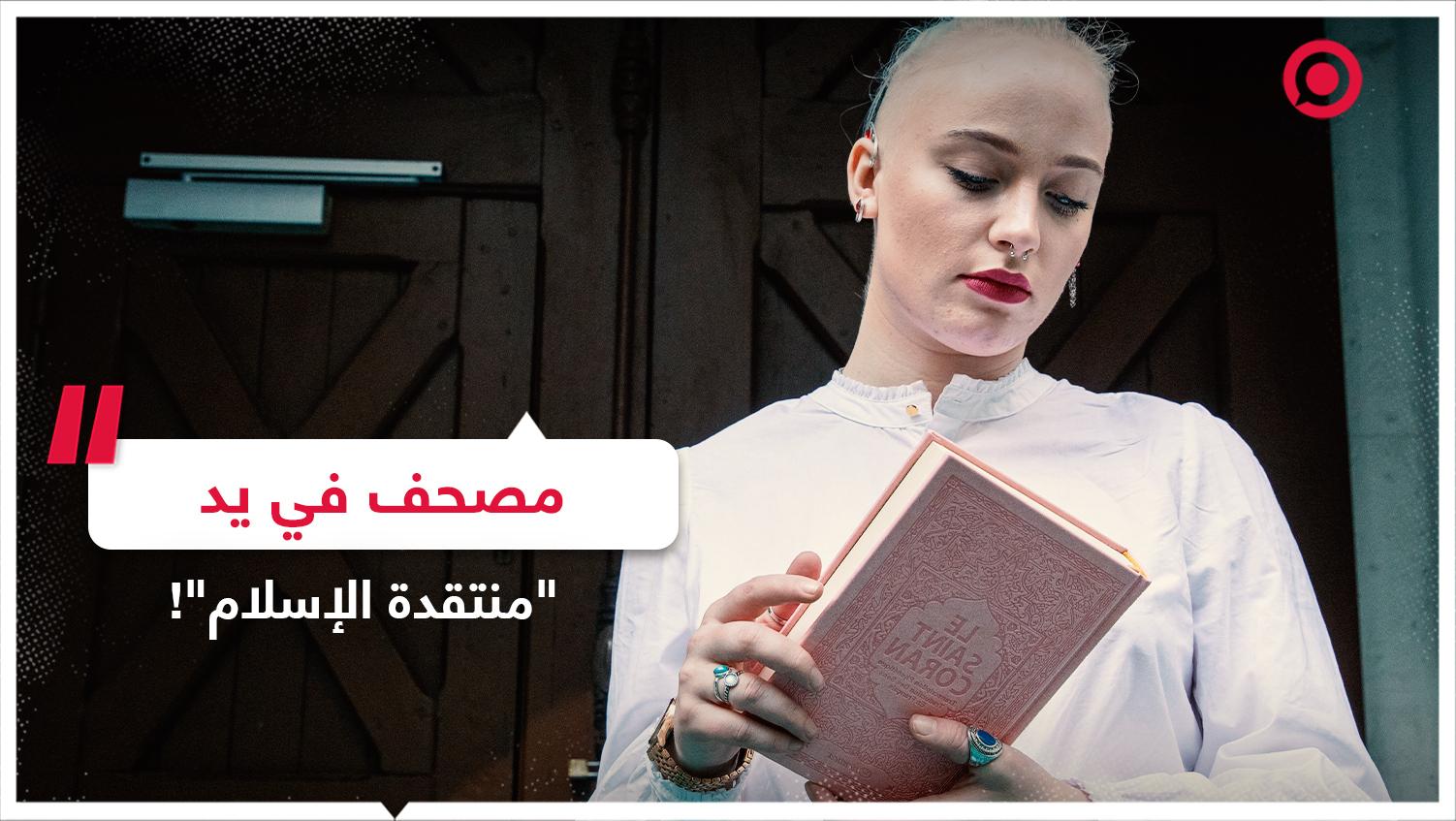 شابة فرنسية تزور مسجدا بعد انتقادها الإسلام