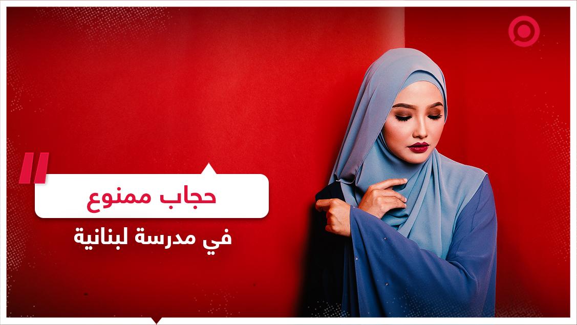 بسبب الحجاب.. مدرسة لبنانية تقصي إحدى معلماتها
