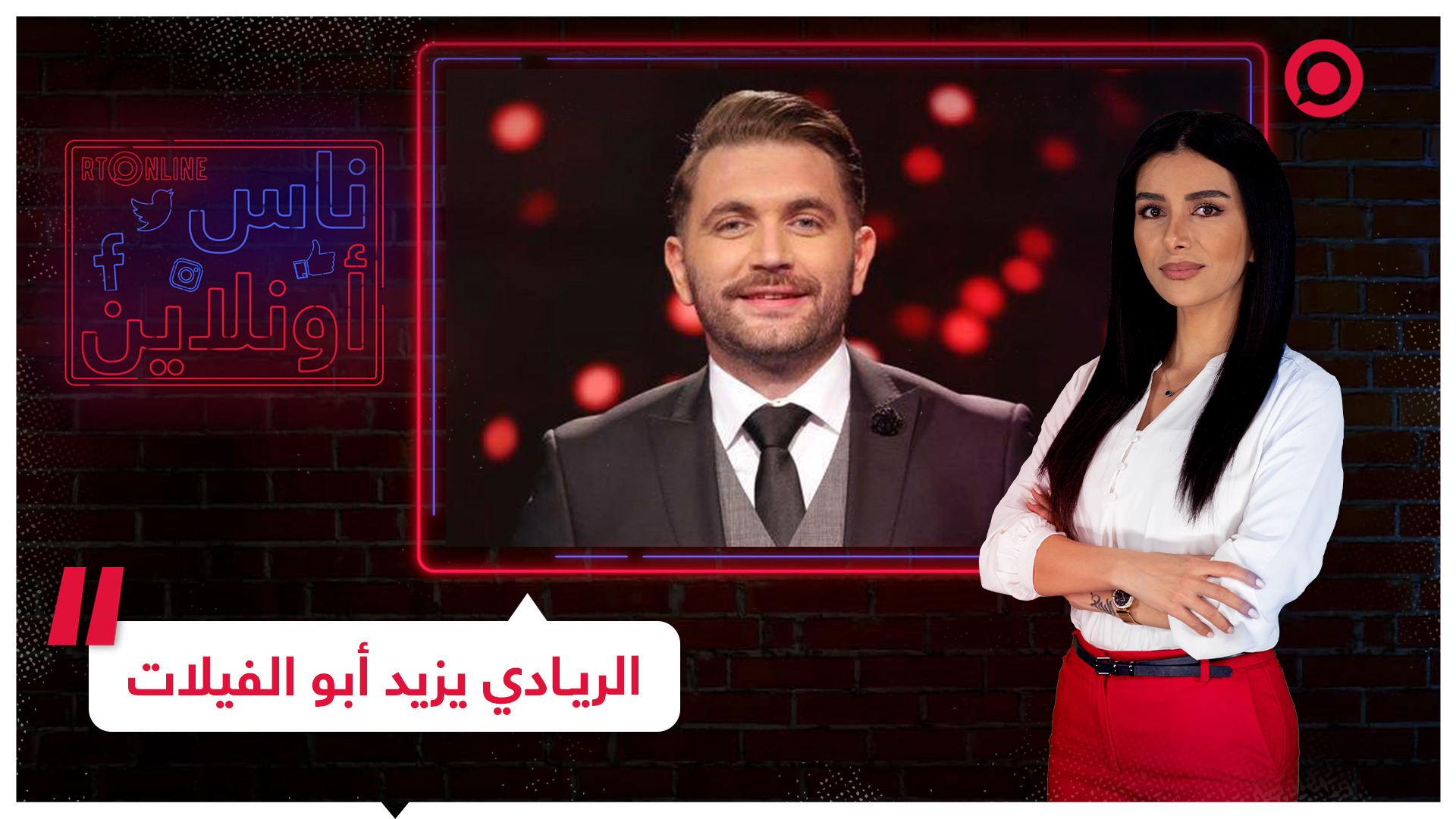 لقاء خاص مع الإعلامي الريادي وصانع الأفلام يزيد أبو الفيلات