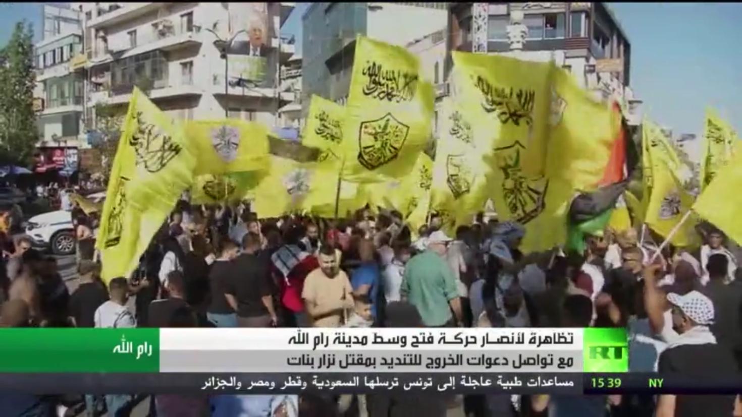 تظاهرة لأنصار فتح في رام الله دعما لعباس