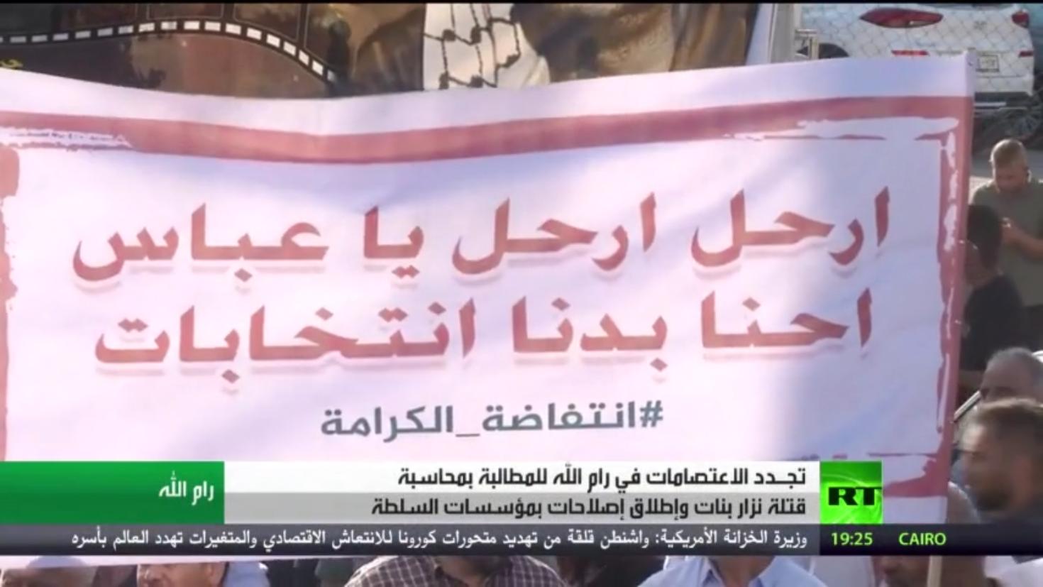 اعتصام برام الله يطلب محاسبة قتلة نزار بنات