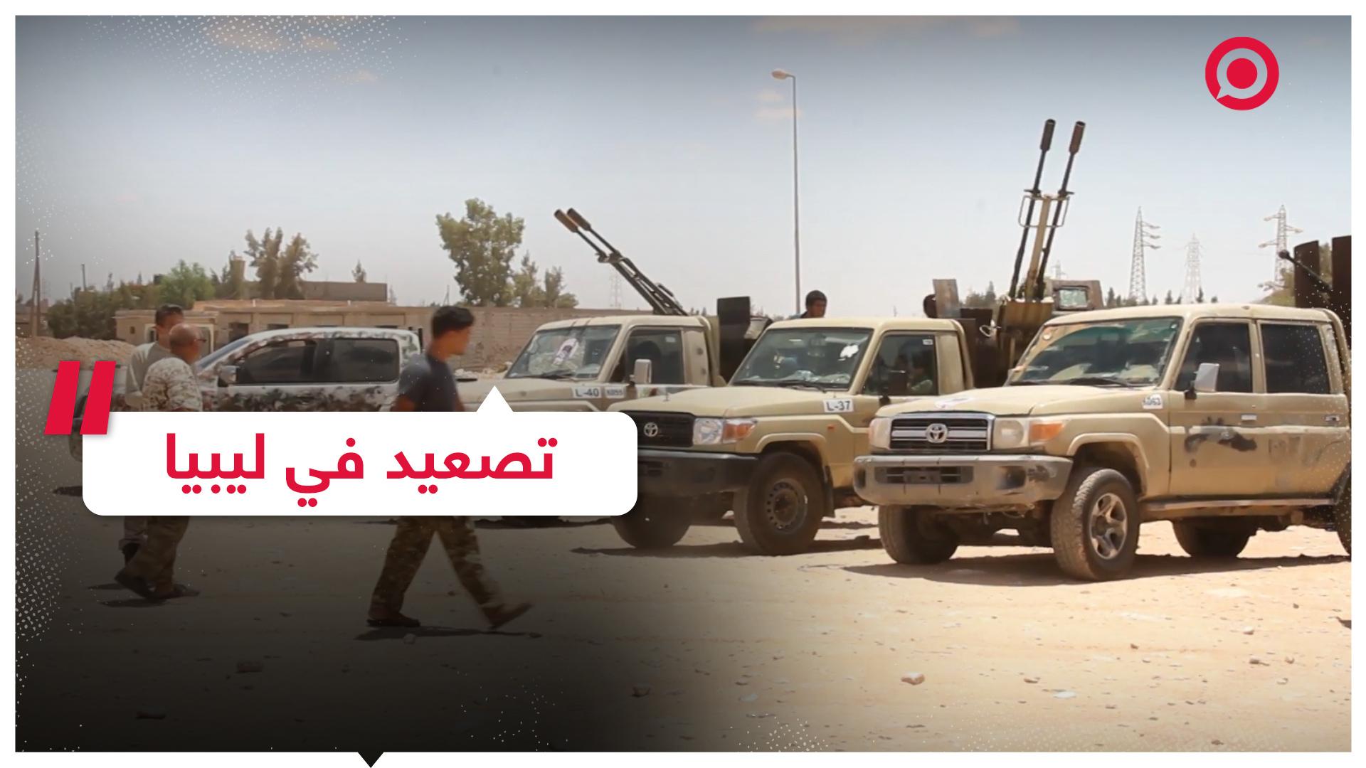 تصعيد عسكري جديد في ليبيا
