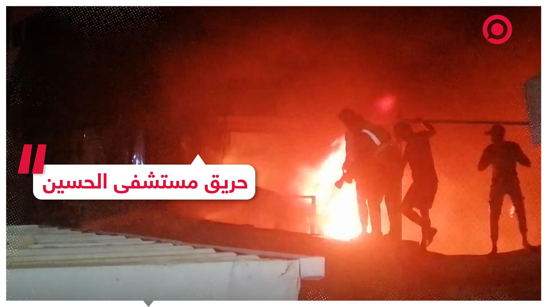 حادث حريق بمستشفى الإمام الحسين التعليمي