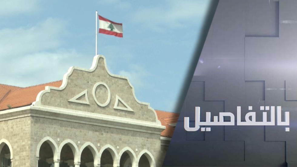 الجيش اللبناني يحذر من التوتر.. الفوضى قادمة؟