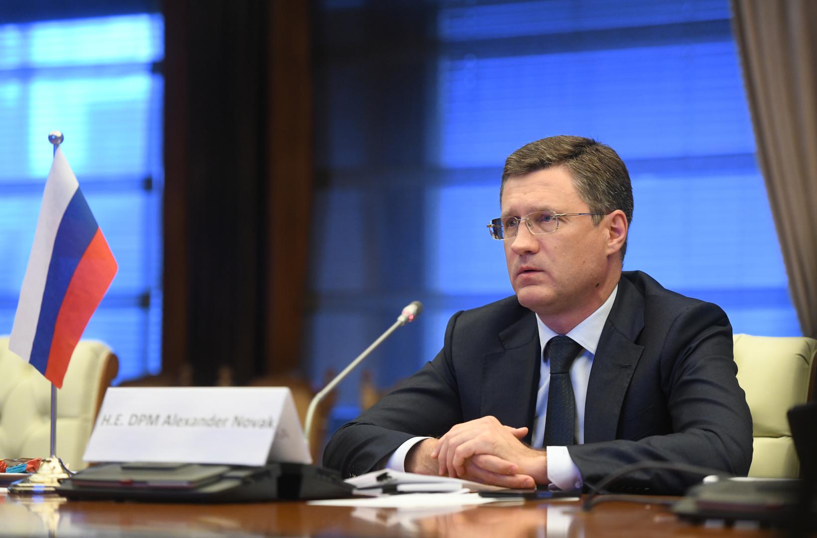 نوفاك: روسيا ستعيد رفع إنتاج النفط إلى مستوى ما قبل الأزمة بحلول مايو 2022