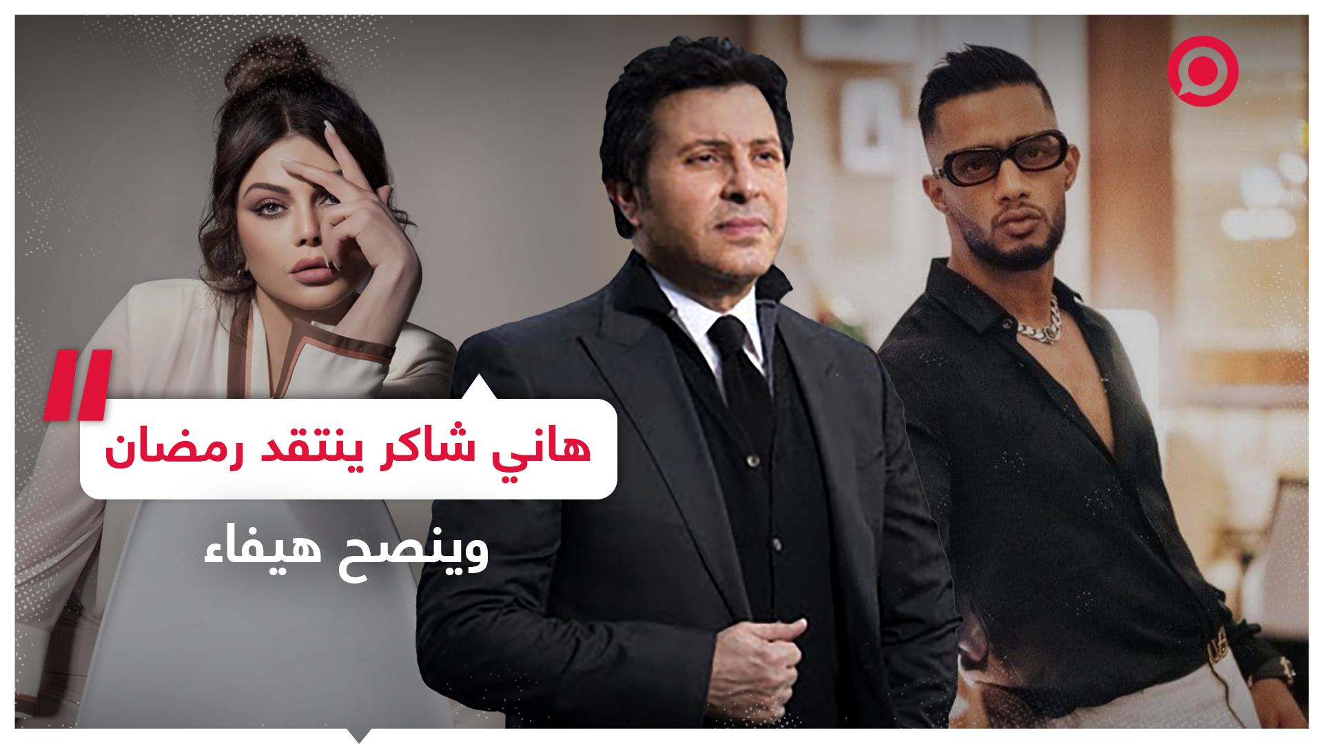 هاني شاكر ينتقد محمد رمضان وينصح هيفاء وهبي